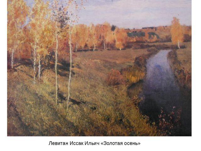 Левитан Иссак Ильич «Золотая осень»