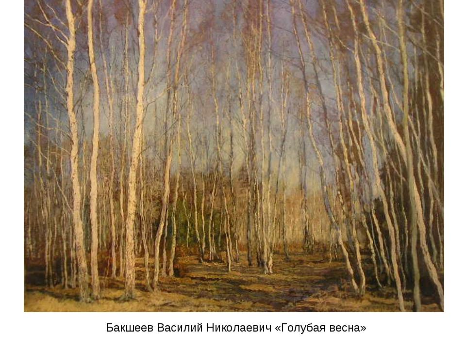 Бакшеев Василий Николаевич «Голубая весна»