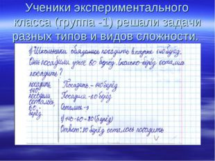 Ученики экспериментального класса (группа -1) решали задачи разных типов и ви
