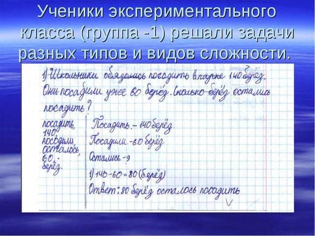 Ученики экспериментального класса (группа -1) решали задачи разных типов и ви...