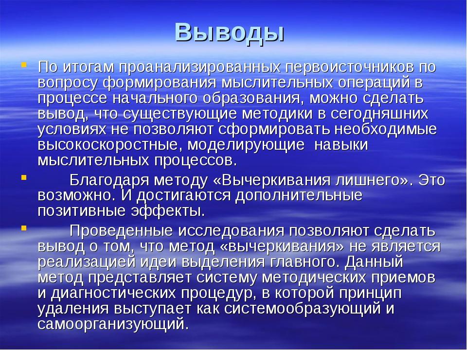 Выводы По итогам проанализированных первоисточников по вопросу формирования м...