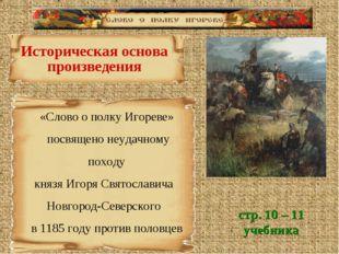 «Слово о полку Игореве» посвящено неудачному походу князя Игоря Святославича