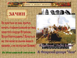 Из Ипатьевской летописи