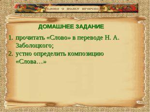 ДОМАШНЕЕ ЗАДАНИЕ прочитать «Слово» в переводе Н. А. Заболоцкого; устно опред
