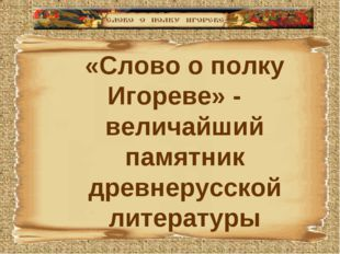 «Слово о полку Игореве» - величайший памятник древнерусской литературы