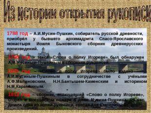 1812 год – сборник, включавший «Слово о полку Игореве», сгорел в московском п
