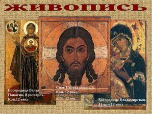 Святой Георгий, 12 век Святители. Фреска Георгиевского собора Юрьева монастыр