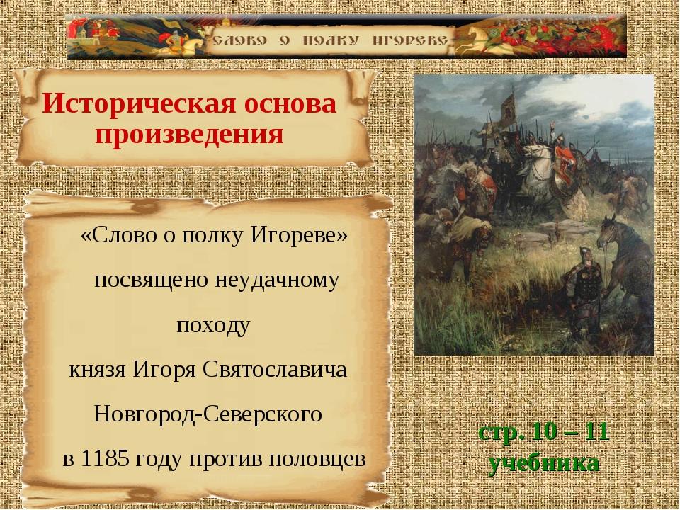 «Слово о полку Игореве» посвящено неудачному походу князя Игоря Святославича...