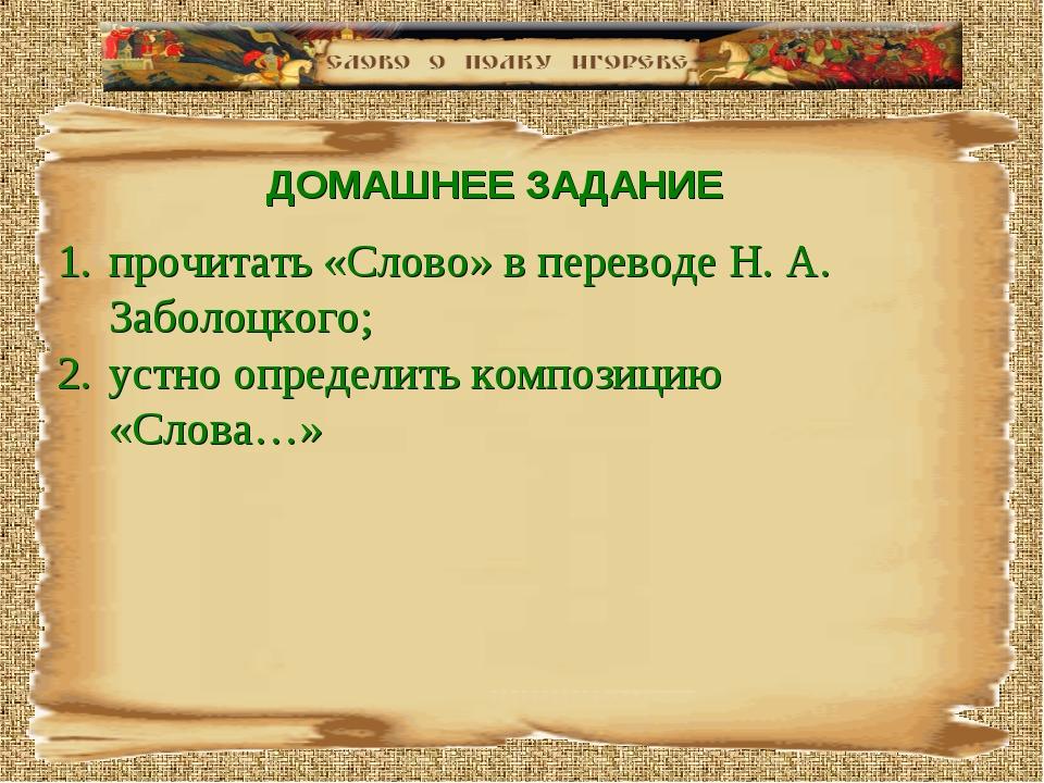 ДОМАШНЕЕ ЗАДАНИЕ прочитать «Слово» в переводе Н. А. Заболоцкого; устно опред...