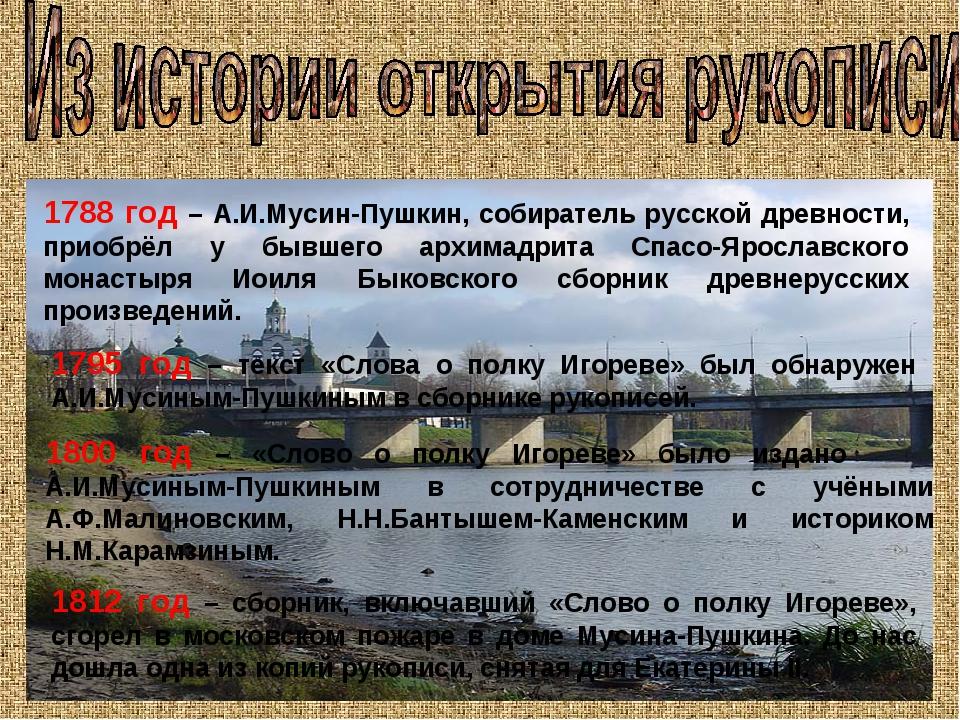 1812 год – сборник, включавший «Слово о полку Игореве», сгорел в московском п...