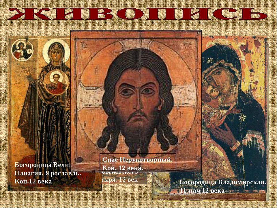 Святой Георгий, 12 век Святители. Фреска Георгиевского собора Юрьева монастыр...