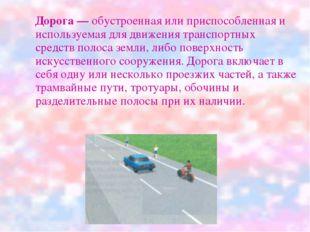 Дорога — обустроенная или приспособленная и используемая для движения трансп