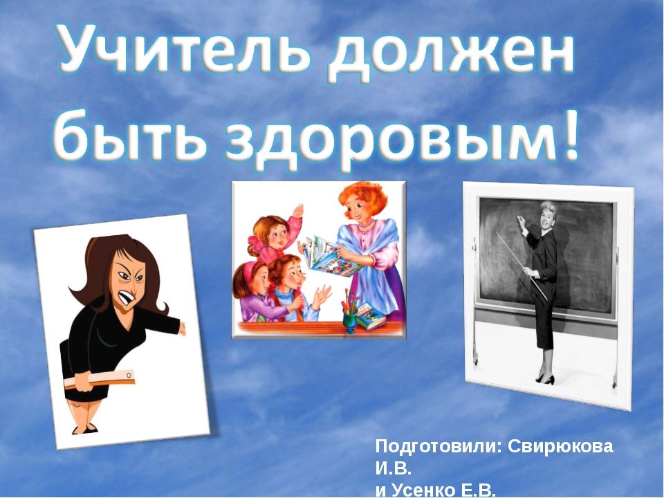 Подготовили: Свирюкова И.В. и Усенко Е.В.