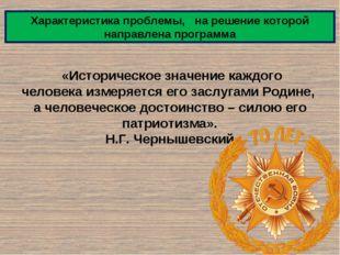 «Историческое значение каждого человека измеряется его заслугами Родине, а ч