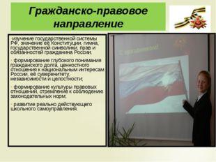 изучение государственной системы РФ, значение её Конституции, гимна, государс