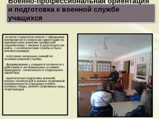 встречи старшеклассников с офицерами военкоматов по вопросам ориентации на пр