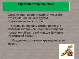Организация военно-патриотического объединения «Юные друзья пограничников» в