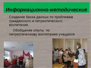 Создание банка данных по проблемам гражданского и патриотического воспитания.