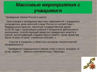 Проведение Уроков России в школе. Организация и проведение массовых мероприят