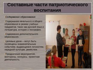 Содержание образования Содержание начального и общего образования в рамках уч