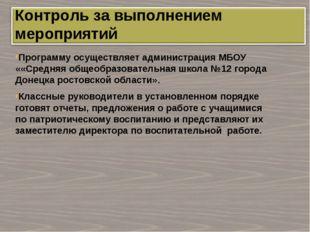 Программу осуществляет администрация МБОУ ««Средняя общеобразовательная школа