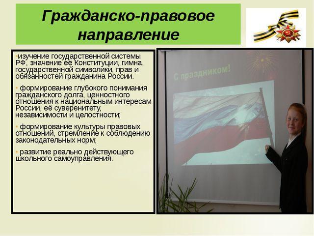 изучение государственной системы РФ, значение её Конституции, гимна, государс...