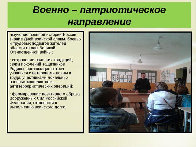 изучение военной истории России, знание Дней воинской славы, боевых и трудовы...