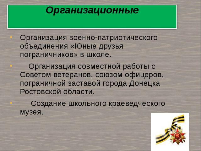 Организация военно-патриотического объединения «Юные друзья пограничников» в...