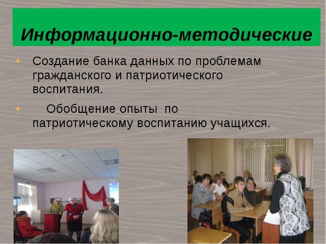 Создание банка данных по проблемам гражданского и патриотического воспитания....