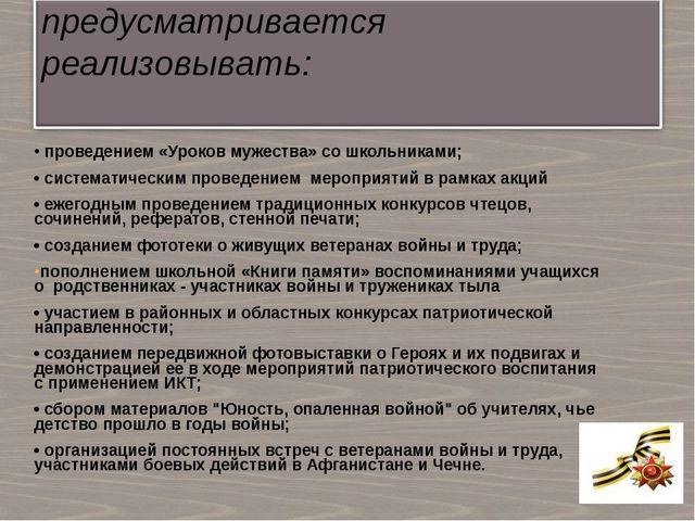 • проведением «Уроков мужества» со школьниками; • систематическим проведением...
