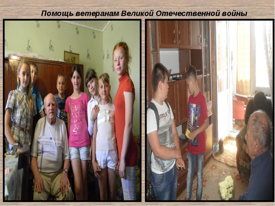 Помощь ветеранам Великой Отечественной войны