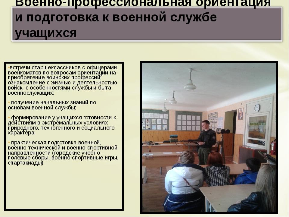 встречи старшеклассников с офицерами военкоматов по вопросам ориентации на пр...