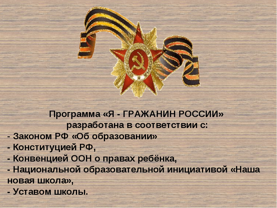 Программа «Я - ГРАЖАНИН РОССИИ» разработана в соответствии с: - Законом РФ «О...