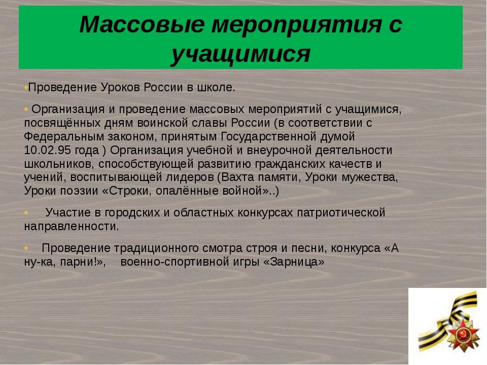 Проведение Уроков России в школе. Организация и проведение массовых мероприят...