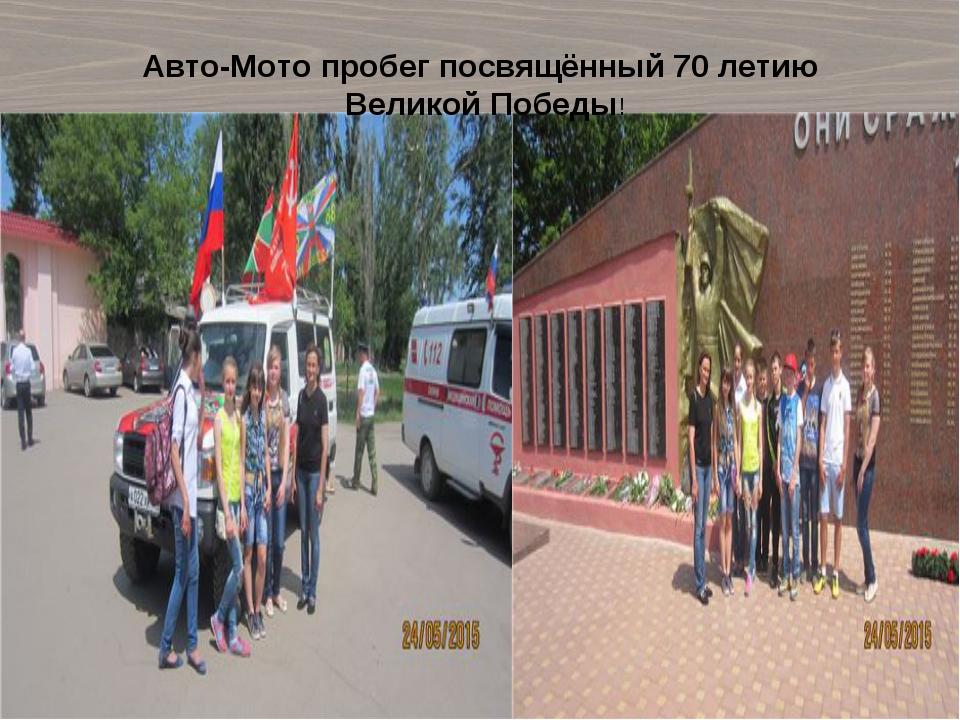 Авто-Мото пробег посвящённый 70 летию Великой Победы!