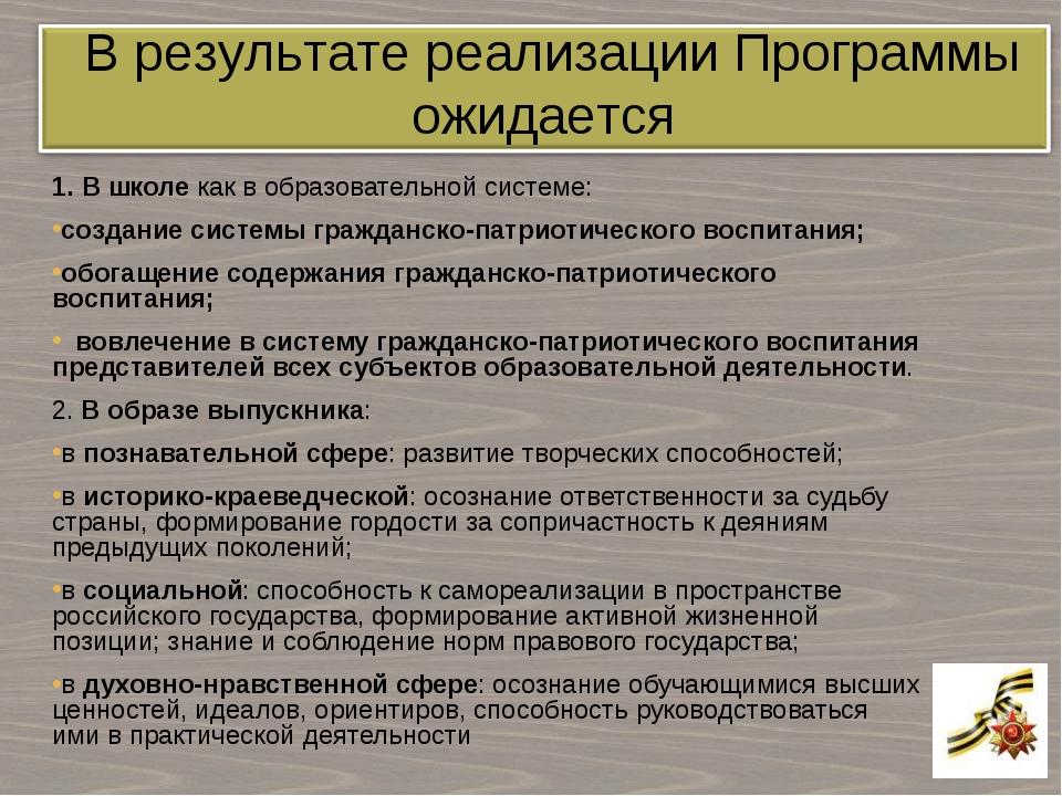 1. В школе как в образовательной системе: создание системы гражданско-патриот...