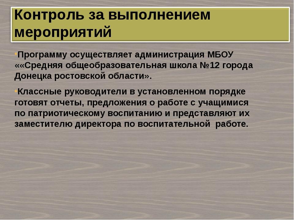 Программу осуществляет администрация МБОУ ««Средняя общеобразовательная школа...