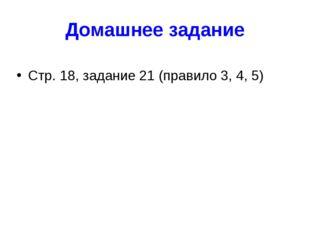Домашнее задание Стр. 18, задание 21 (правило 3, 4, 5)