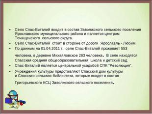 Село Спас-Виталий входит в состав Заволжского сельского поселения Ярославског