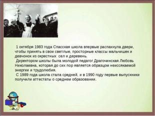 1 октября 1983 года Спасская школа впервые распахнула двери, чтобы принять в