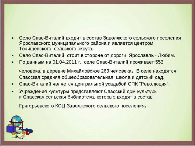 Село Спас-Виталий входит в состав Заволжского сельского поселения Ярославског...