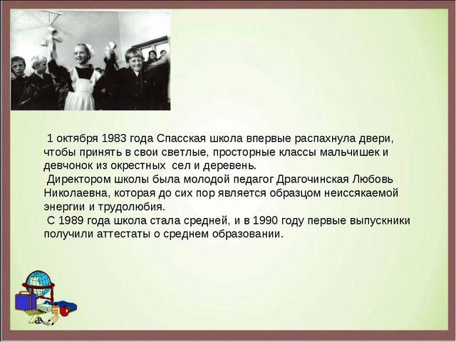 1 октября 1983 года Спасская школа впервые распахнула двери, чтобы принять в...