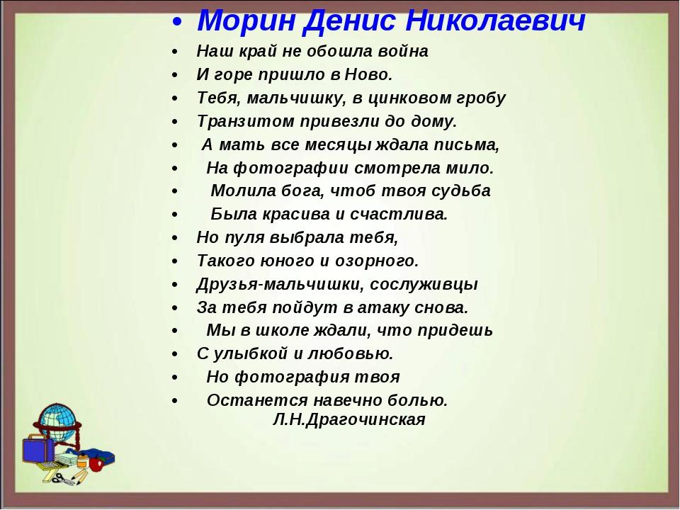 Морин Денис Николаевич Наш край не обошла война И горе пришло в Ново. Тебя,...