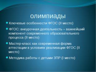 олимпиады Ключевые особенности ФГОС (II место) ФГОС: внеурочная деятельность