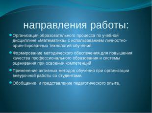 направления работы: Организация образовательного процесса по учебной дисципли