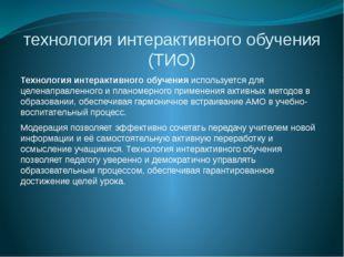 технология интерактивного обучения (ТИО) Технология интерактивного обученияи