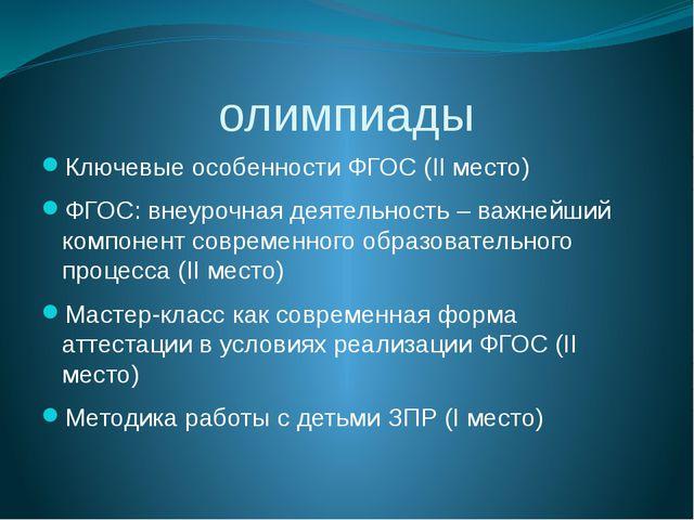 олимпиады Ключевые особенности ФГОС (II место) ФГОС: внеурочная деятельность...