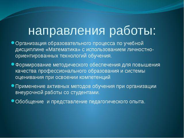 направления работы: Организация образовательного процесса по учебной дисципли...