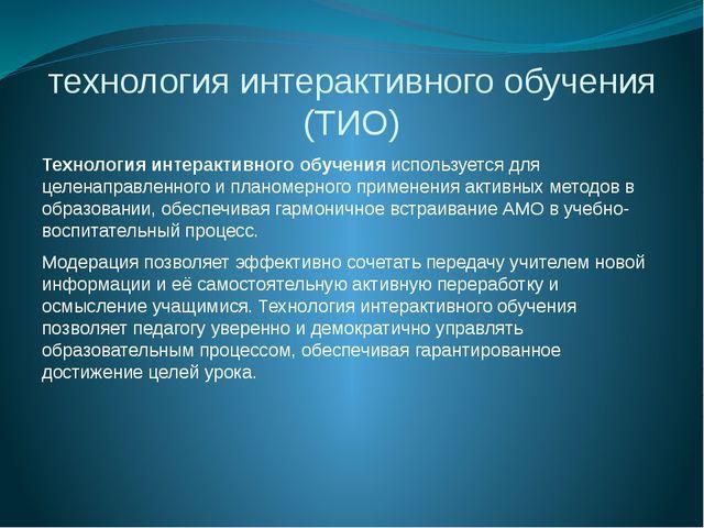 технология интерактивного обучения (ТИО) Технология интерактивного обученияи...