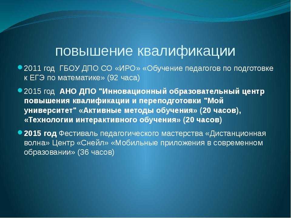 повышение квалификации 2011 год ГБОУ ДПО СО «ИРО» «Обучение педагогов по под...